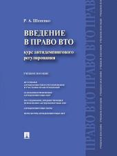 Введение в право ВТО: курс антидемпингового регулирования. Учебное пособие