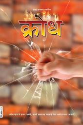 Anger: Anger Management (Marathi)