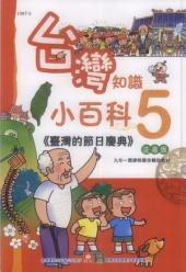 臺灣的節日慶典