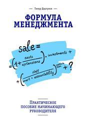 Формула менеджмента: Практическое пособие начинающего руководителя