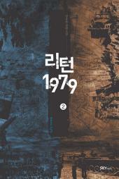리턴1979 - 2