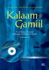 Kalaam Gamiil PDF