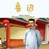 鲁迅: 中国现代文学的奠基人