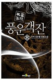 풍운객잔 1부 8