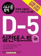 시나공 토익 D-5 실전테스트(5회분, 신토익 개정판)