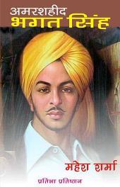 अमर शहीद भगतसिंह: Amar Shaheed Bhagat Singh (Hindi Biography)