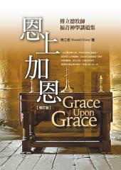 恩上加恩(增訂版): 傅立德牧師福音神學講道集