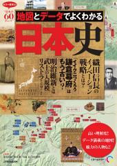 地図とデータでよくわかる日本史