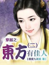 穿越之東方有佳人(2)【原創小說】