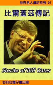 比爾蓋茲傳記: 世界名人傳記系列1 Bill Gates