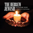 The Hebrew Jewish Calendar 2018