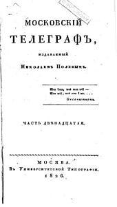 Московский телеграф: Выпуски 21-24