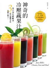 神奇的冷壓蔬果汁:果汁淨化輕斷食,3天喝出纖體美肌、身體自癒力!: 果力文化RE0007E