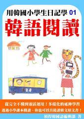 用韓國小學生日記學韓語閱讀_第一冊: 韓語學習系列19