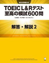 [新形式問題対応/音声DL付] TOEIC(R) L&Rテスト 至高の模試600問 模試2 解答・解説編