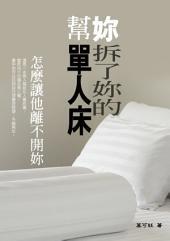 幫妳拆了妳的單人床:快速脫離一個人生活的速成秘訣