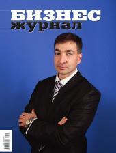 Бизнес-журнал, 2010/09: Тюменская область