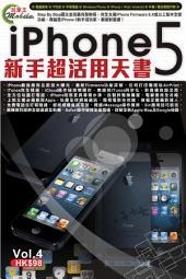 iPhone 5新手超活用天書