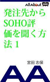 発注先からSOHO評価を聞く方法 1