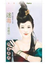 迷毒【醉月樓傳奇之二】: 狗屋花蝶1034