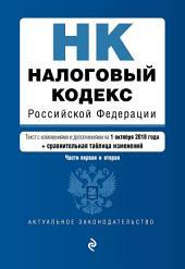 Налоговый кодекс Российской Федерации. Части первая и вторая. Текст с изменениями и дополнениями на 1 октября 2017 года