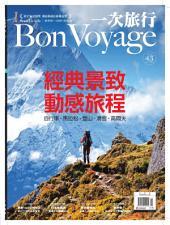 一次旅行 Bon Voyage 10月號 NO.43: 經典景致動感旅程
