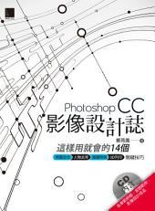 Photoshop CC影像設計誌:這樣用就會的14個修圖合成X人物去背X濾鏡特效X3D列印關鍵技巧