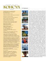 Журнал «Консул» No 4 (31) 2012