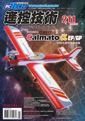遙控技術211