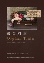 孤兒列車: Orphan Train