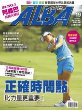 ALBA阿路巴高爾夫國際中文版 19期: 正確時間點比力量更重要