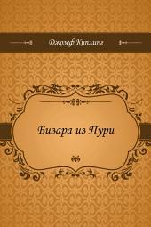 Бизара из Пури