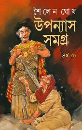 উপন্যাস সমগ্র ৪র্থ খণ্ড Upanyas Samagra V 4