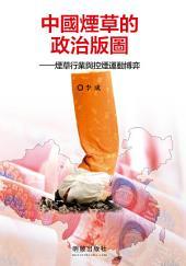 《中國煙草的政治版圖》