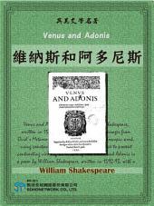 Venus and Adonis (維納斯和阿多尼斯)