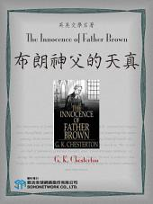 The Innocence of Father Brown (布朗神父的天真)