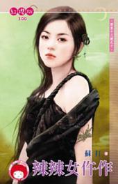 辣辣女仵作~西京十三絕之十 《限》: 禾馬文化紅櫻桃系列297