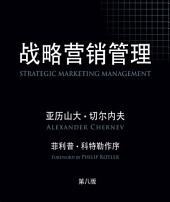 Strategic Marketing Management, 8th Edition (Chinese)
