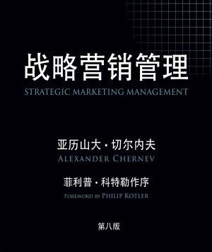 Strategic Marketing Management  8th Edition  Chinese