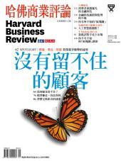 哈佛商業評論2017年1月號: 沒有留不住的顧客