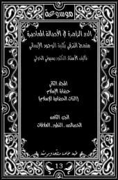 موسوعة الدرر الزاهرة في الأصالة المعاصِرة ـ المجلد الثاني : حضارة الإسلام (الذات الحضارية للإسلام) ـ الجزء الثامن : الخصائص ـ التطور ـ العلاقات .