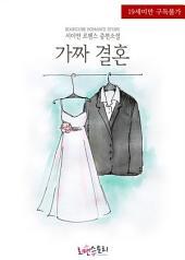 가짜 결혼: 길어야 보름. 그동안 부부인 척, 사랑하는 척, 연기만 하면 된다. 그
