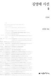 초판본 김영태 시선