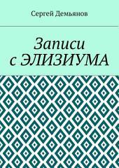 Записи с Элизиума