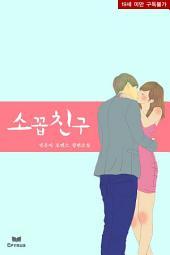 소꿉친구(무삭제 연재본)