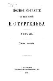 Полное собрание сочинений: Повѣсти и разсказы