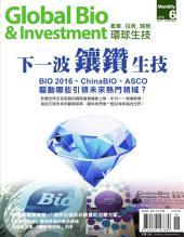 環球生技201606: 掌握大中華生技市場脈動‧亞洲專業華文生技產業月刊