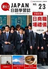 HI!JAPAN日語學習誌 第二十三期: 最豐富的日語自學教材