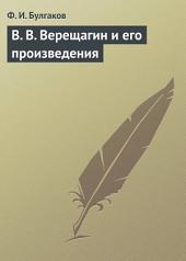 В. В. Верещагин и его произведения