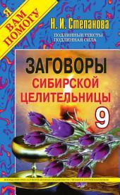 Заговоры сибирской целительницы - 9